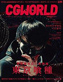 CGWORLD (シージーワールド) 2017年09月号
