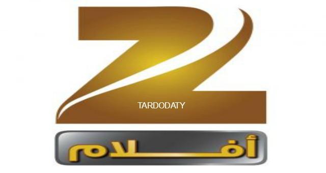 تردد قناة زي افلام - Zee Aflam TV frequency nilesat