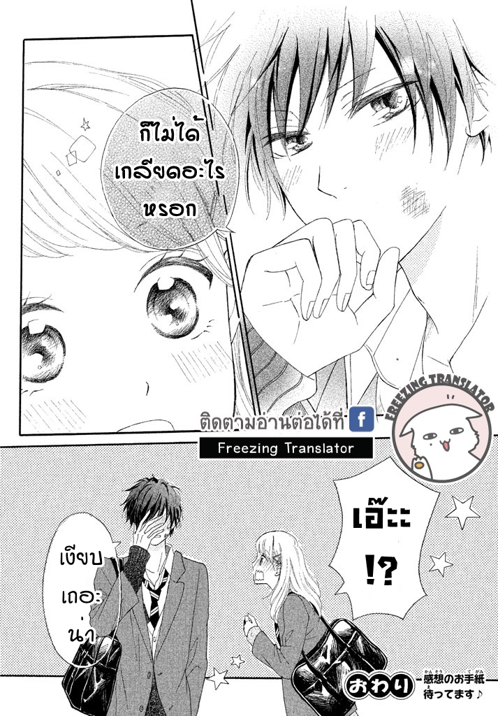 Gochumon wa Ikemen desuka - หน้า 42