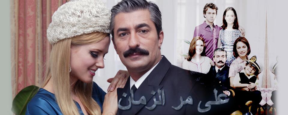 مسلسل على مر الزمان 3 مدبلج الحلقة 30 قصة عشق