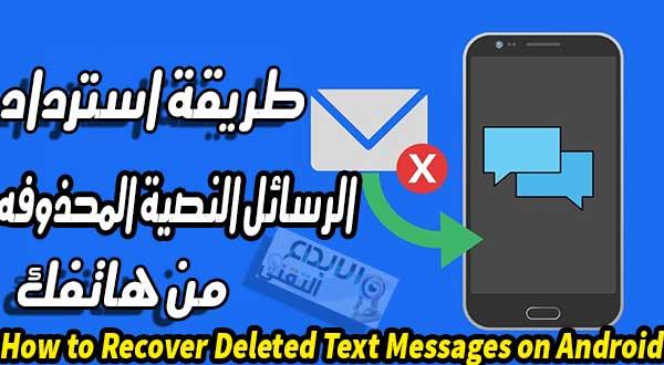 كيفية استرداد الرسائل النصية المحذوفة على هاتفك الأندرويد