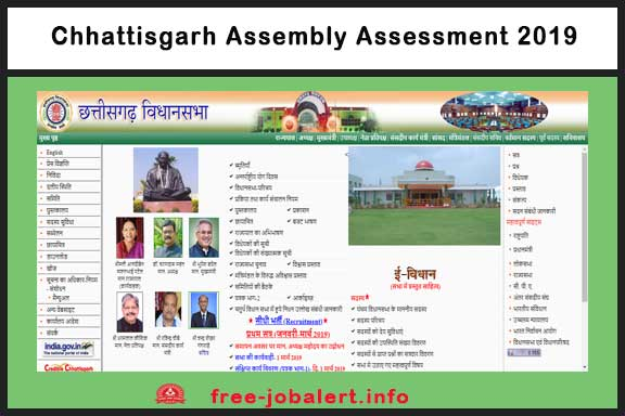 Chhattisgarh Assembly Assessment 2019: has invited applications for the post of assistant and security guard