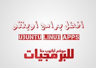 أفضل برامج أوبنتو لينكس