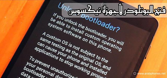 فتح البوتلودر Bootloader لجميع أجهزة نيكسوس