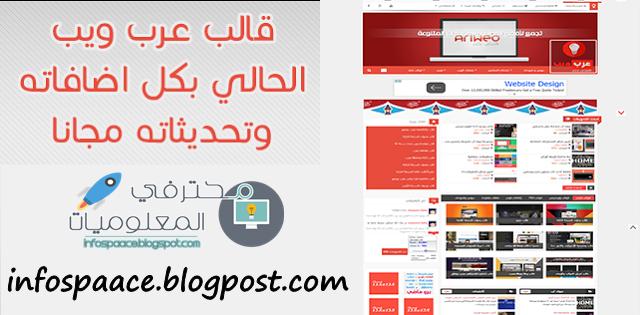 قالب مدونة عرب ويب الحالي مجانا + كل الإضافات مجانا
