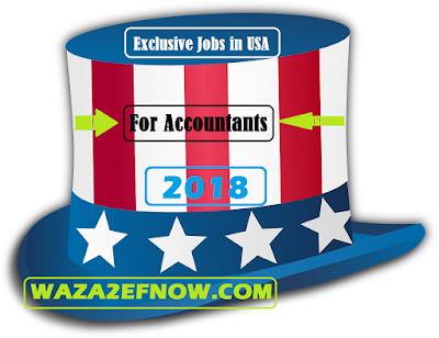 وظائف للمحاسبين 2018 USA Exclusive Jobs for Accountants | وظائف ناو