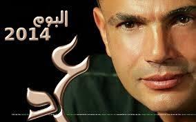 تحميل البوم عمرو دياب شفت الايام mp3