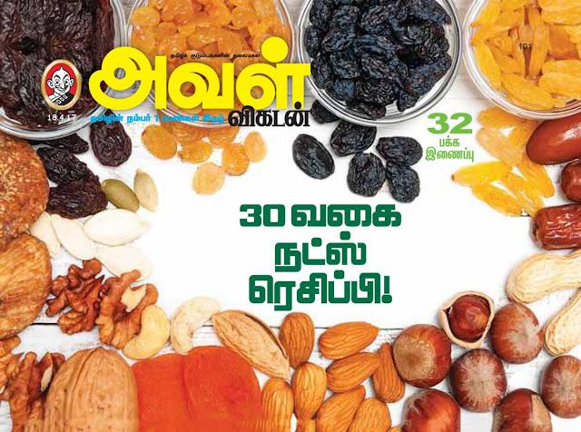 Aval Vikatan - April 18, 2017 samayal  recipies free download pdf