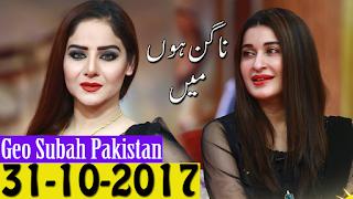 Geo Subah Pakistan | 31 October 2017 | Full HD | HarPal Geo