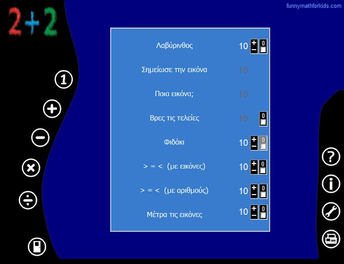 2+2 - Καταπληκτικό πρόγραμμα Μαθηματικών για παιδιά! (Μιλάει Ελληνικά!)