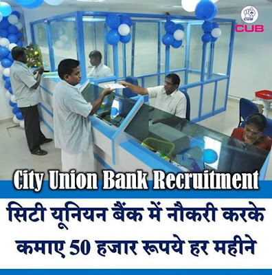 City Union Bank Recruitment