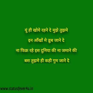 mohabbat status in hindi