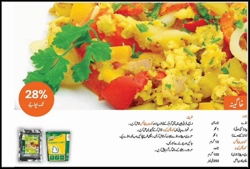Delicious Khagina Recipe In Urdu