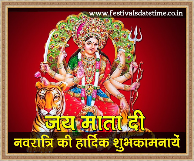 Happy Navaratri Hindi Wishing Wallpaper No.2