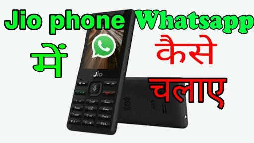 WhatsApp In Jio Phone | How to download WhatsApp in jio phone ?