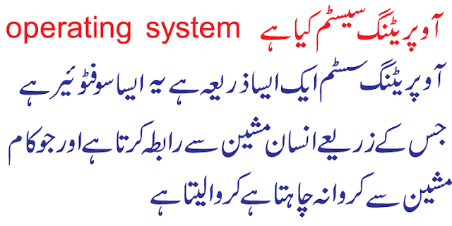 What is operating system OS what is operating system of computer  what is operating system in urdu  what is operating system definition  computer all operating systems operating system software examples what is operating system computer operating systems software operating system program operating system programs os for computers top used operating systems meaning of operation operating system example operating system information www operat operting systems operting systems most popular operating systems operating program windows operating software windows operating software examples of operating systems linux operating systems software types of operating system operating system definition and types os system windows operating system software operatin systems html os os operating system what os examples of operating system system definition science