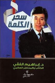 تحميل كتاب سحر الكلمة PDF إبراهيم الفقي