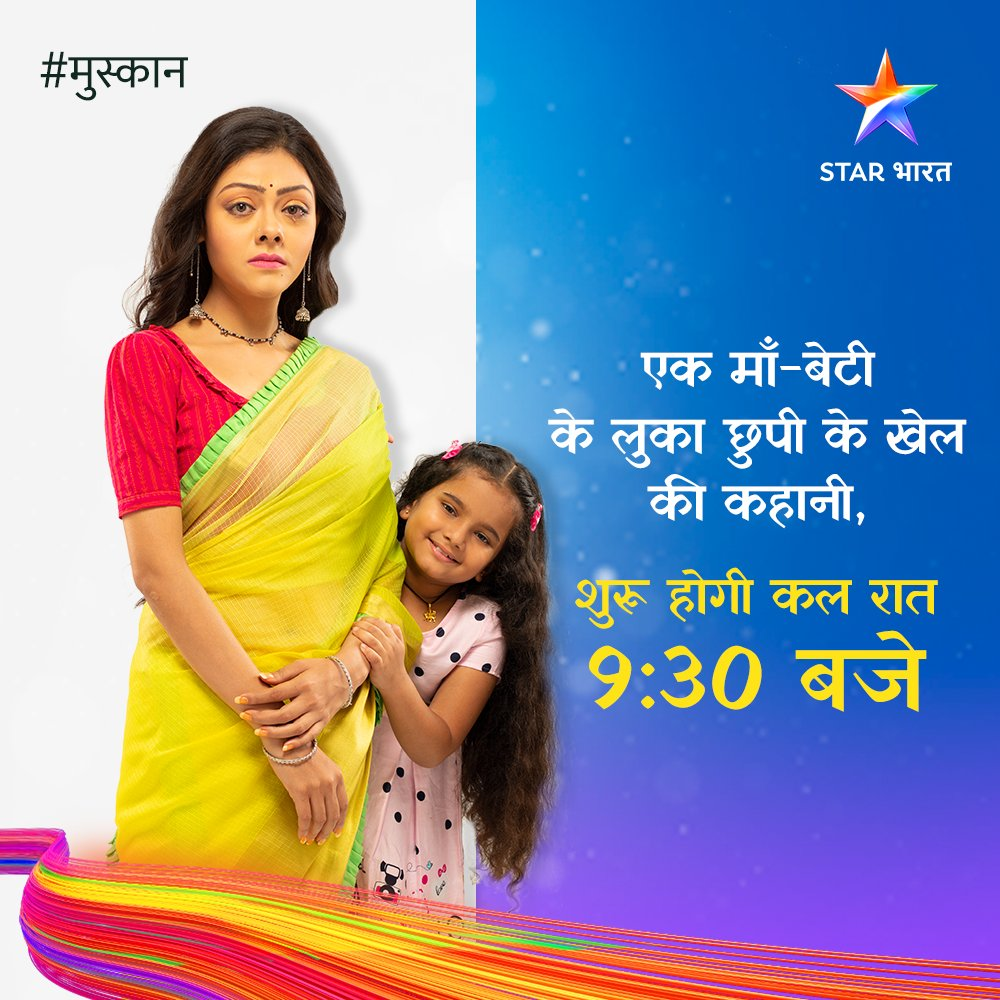 Muskaan Serial cast, Wiki, Picture, Telecast Day, Timing, Promo And