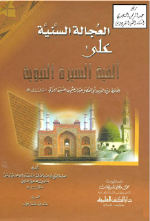 العجالة السنية على ألفية السيرة النبوية للحافظ زين الدين أبي الفضل عبد الرحيم بن الحسين العراقي10