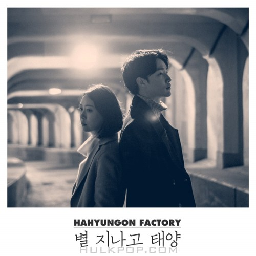 HAHYUNGON FACTORY – 2016년 하팩 캘린더 12월 – Single