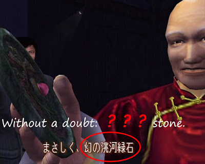 """Phantom River Stone"" on Japanese Shenmue."