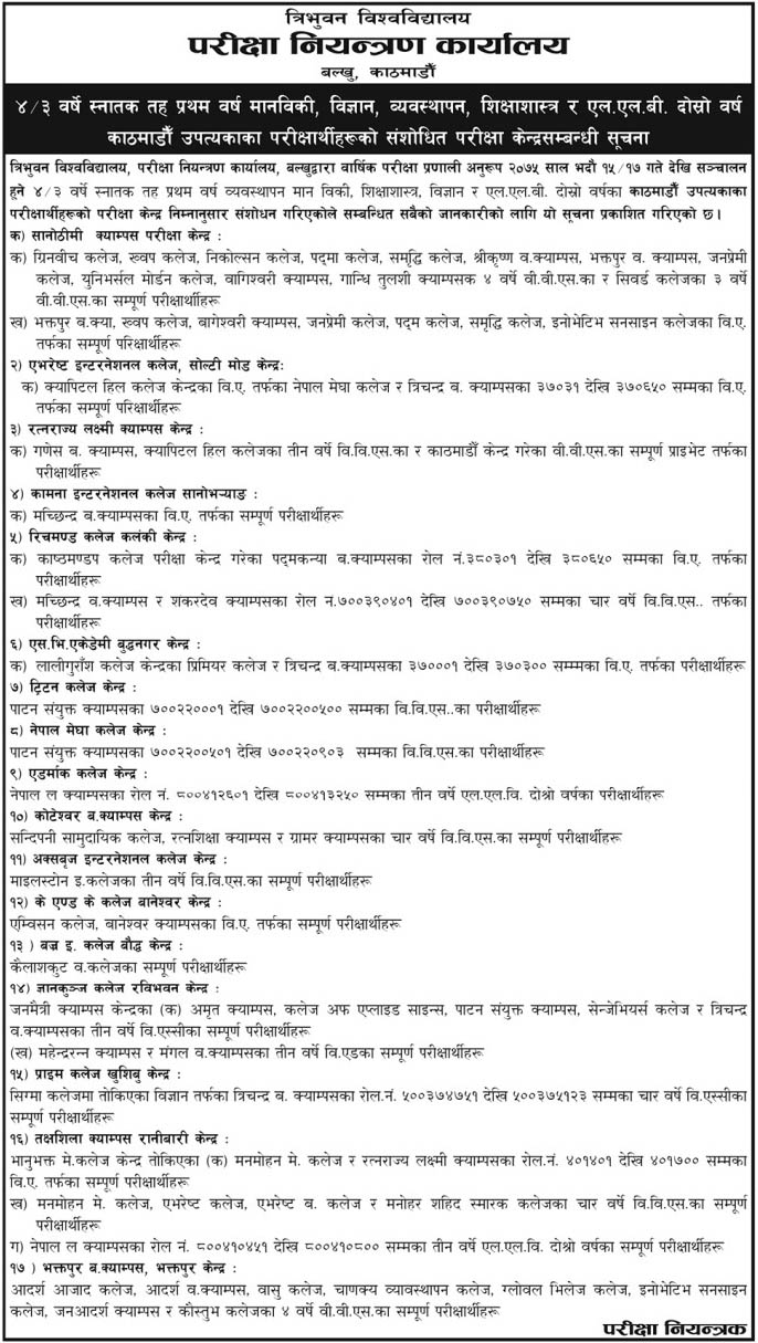 Corrrected 4/3 Years Bachelor Level First Year Exam Centers