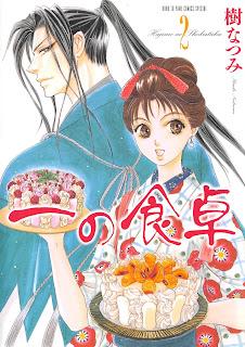 [Manga] 一の食卓 第01 02巻 [Ichi no Shokutaku Vol 01 02], manga, download, free