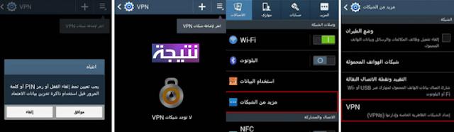 كيفية تشغيل vpn على الاندرويد مجانا بدون برامج