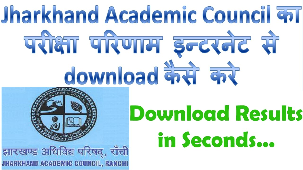 Jharkhand Result: JAC 12th Arts exam result will be released today June 27 at 3 p.m.