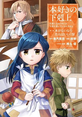 [Manga] 本好きの下剋上 第01-04巻 [Honzuki no Gekokujo Vol 01-04] Raw Download