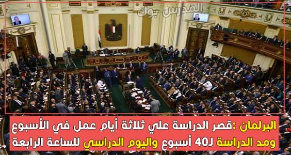 البرلمان :قصر الدراسة علي ثلاثة أيام عمل فقط في الأسبوع ومد الدراسة لـ40 أسبوع واليوم الدراسي للساعة الرابعة عصرا