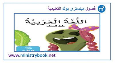 كتاب دليل المعلم لغة عربية للصف الثاني الامارات 2018-2019-2020-2021