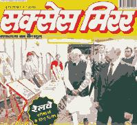 जुलाई 2018 सक्सेस मिरर पत्रिका हिंदी में