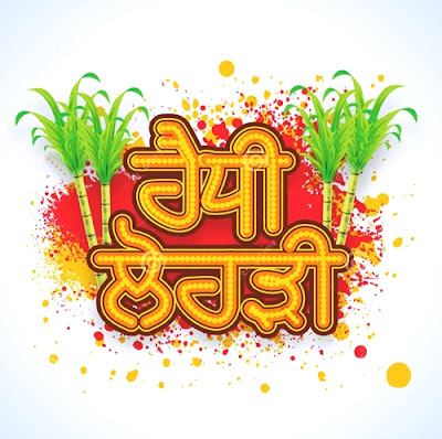 Happy Lohri Pictures for WhatsApp DP 2017