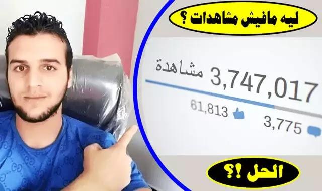 ليه مافيش مشاهدات ولا ارباح وايه الحل ؟ الربح من اليوتيوب