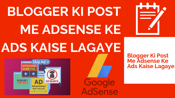 blog post me adsense ke ads kaise lagaye, how to place google adsense ads on blog, adsense ke ads ko blog me kaise lagaye, wordpress blog ki post me google adsense ke ads kaise lagaye, blogger par mobile se adsense ka ad kaise lagaye, google adsense ke ads blog me kaise lagate hai, adsense ke ads blog me kaise lagate hai, blog post/article ke bich me ads kaise lagaye, mobile se website par adsense ka ad kaise lagaye, Blogger Ki Sabhi Post Me Adsense Ke Ads Kaise Lagaye, Adsense Ke Ads Blog Me Kaise Lagate Hai Hindi Me Jane, Blogspot blog post me Adsense ads kaise lagaye, Blogger Blog Website Ki Sabhi Posts Me Adsense Ads Kaise Lagaye, WordPress Blog Website Ki Post Me Adsense Ke Ads Kaise Lagaye, Blogger Blog Ke Sabhi Post Me Adsense Ads Kaise Lagaye, Blog Me Adsense Ke Ads Kaise Lagate Hai Puri Jankari, Blogger Blog Ke Sabhi Post Me Adsense Ke Ads Kaise Lagaye, adsense ads kaise banaye, blog par ads kaise lagaye, adsense me ads kaise banaye, blogger ko adsense se kaise jode, website me ads kaise lagaye, adsense approve kaise kare, adsense ad unit kaise banaye, advertisement kaise banaye.