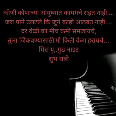 good night poem
