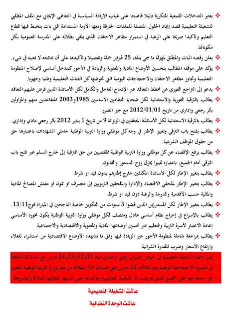 بيــــان اتحاد التنسيقيات التعليمية الوطنية