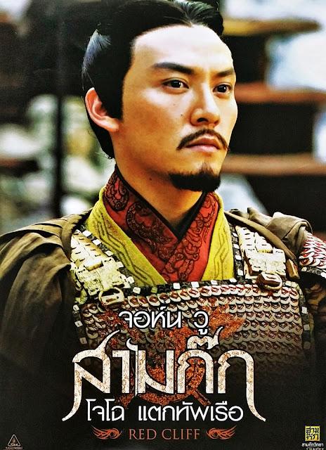 จางเฉิน เป็น ซุนกวน