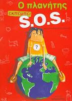 Ο πλανήτης εκπέμπει SOS