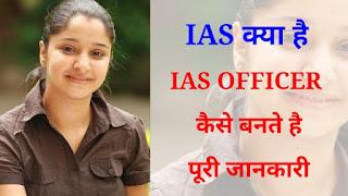 IAS officer