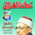 حقوق الإنسان بين تعاليم الإسلام و إعلان الأمم المتحدة الشيخ الغزالي