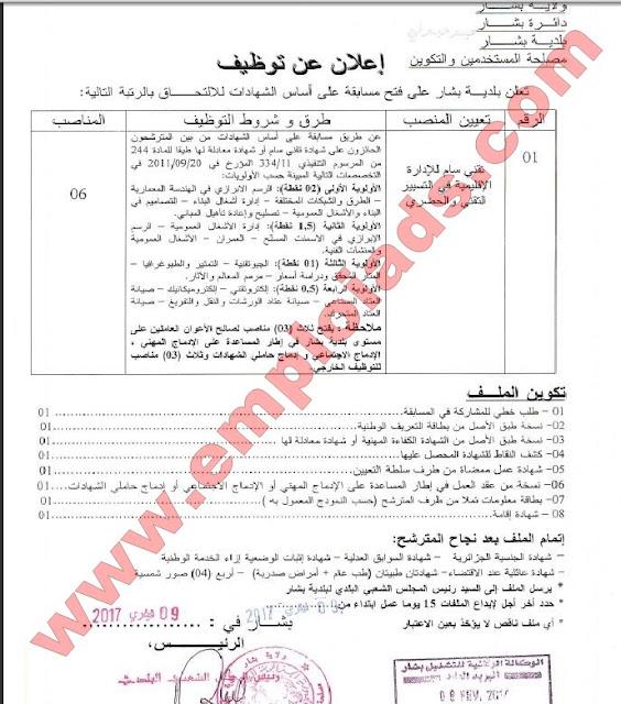 اعلان عن مسابقة توظيف ببلدية بشار ولاية بشار فيفري 2017