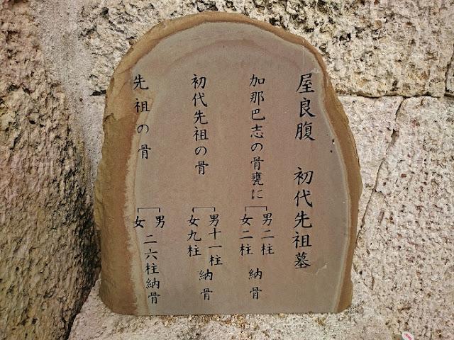 安次富加那巴志之墓(尚泰久王之墓)の写真