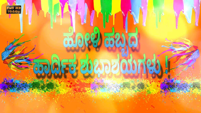 Happy Holi Greetings, Wishes, Messages in Kannada