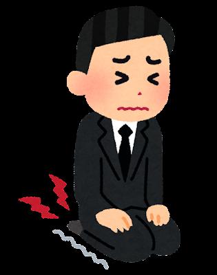 正座で足が痺れた人のイラスト(喪服の男性)