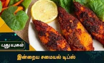Inraiya Samaiyal | Azhaikalam Samaikalam | Puthuyugam Tv