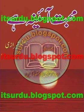 Mohabbat Aaina Hai By Jafar Shirazi
