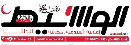 جريدة وسيط الدلتا عدد الجمعة 2 يونيو 2017 م