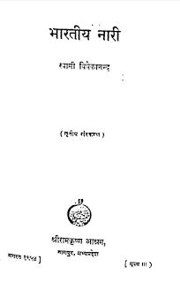Bhartiya-Nari-Swami-Vivekanand